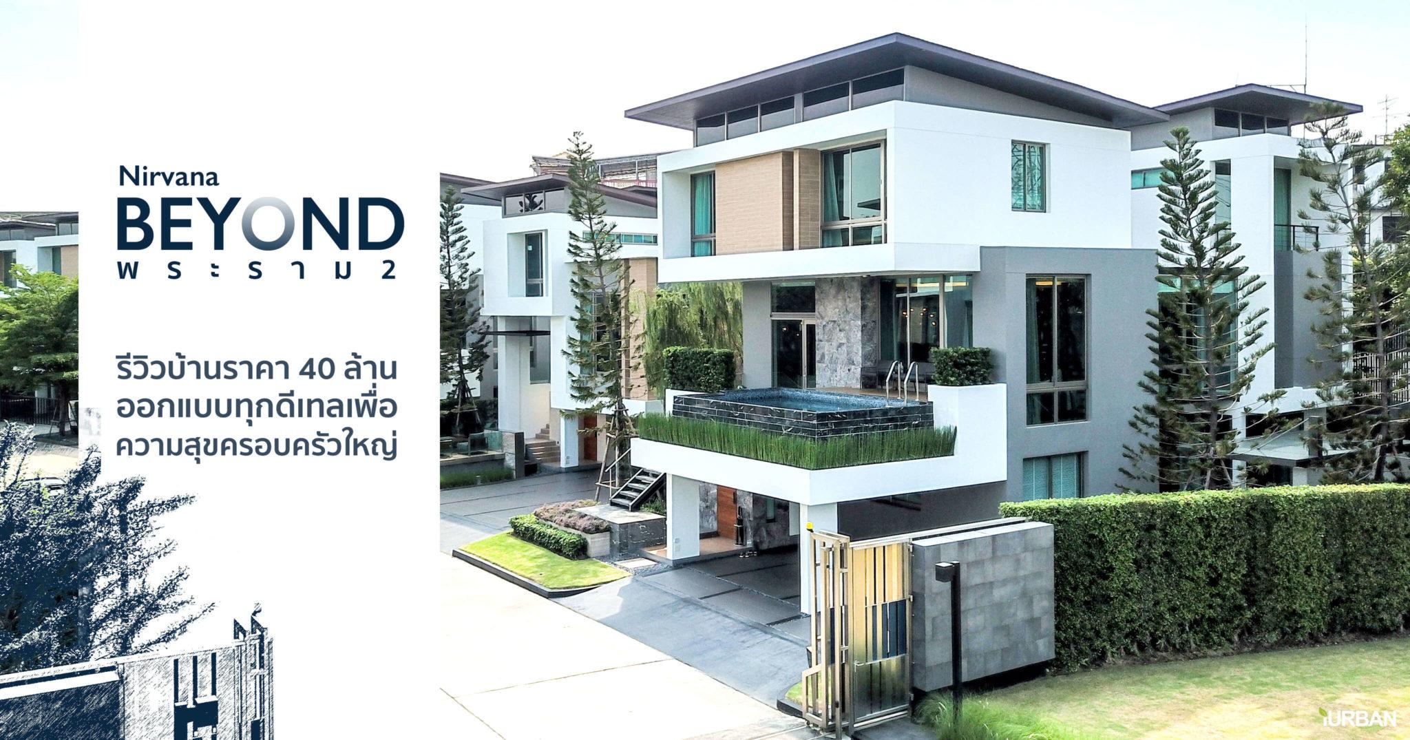 รีวิว Nirvana Beyond พระราม 2 บ้านที่ออกแบบทุกดีเทลเพื่อความสุขทุก GEN ของครอบครัวใหญ่ 13 - Beyond
