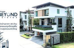 รีวิว Nirvana Beyond พระราม 2 บ้านที่ออกแบบทุกดีเทลเพื่อความสุขทุก GEN ของครอบครัวใหญ่ 34 - Video