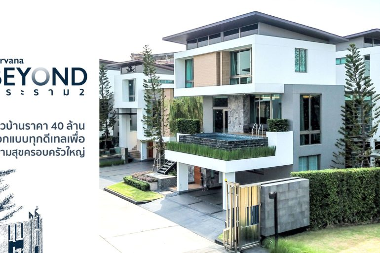 รีวิว Nirvana Beyond พระราม 2 บ้านที่ออกแบบทุกดีเทลเพื่อความสุขทุก GEN ของครอบครัวใหญ่ 32 - Video
