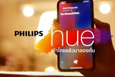 ทดสอบไฟอัจฉริยะสุดของโลก PHILIPS Hue ที่สั่งมาจากร้าน Official ใน Lazada 13 - Philips Hue