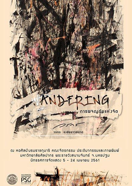 "Art Exhibition "" Wandering การผจญภัยแห่งจิต"" 13 -"