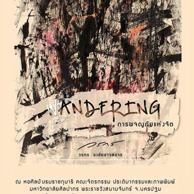 "Art Exhibition "" Wandering การผจญภัยแห่งจิต"" 14 -"