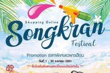 โรงพยาบาล เวิลด์เมดิคอล จัดโปรโมชั่นผ่านช้อปปิ้งออนไลน์ Shopping Online Songkran Festival