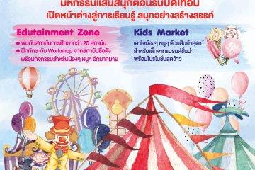 Kids Festival มหกรรมแสนสนุกต้อนรับปิดเทอม ศูนย์การค้าเซ็นทรัลพลาซา บางนา 8 -