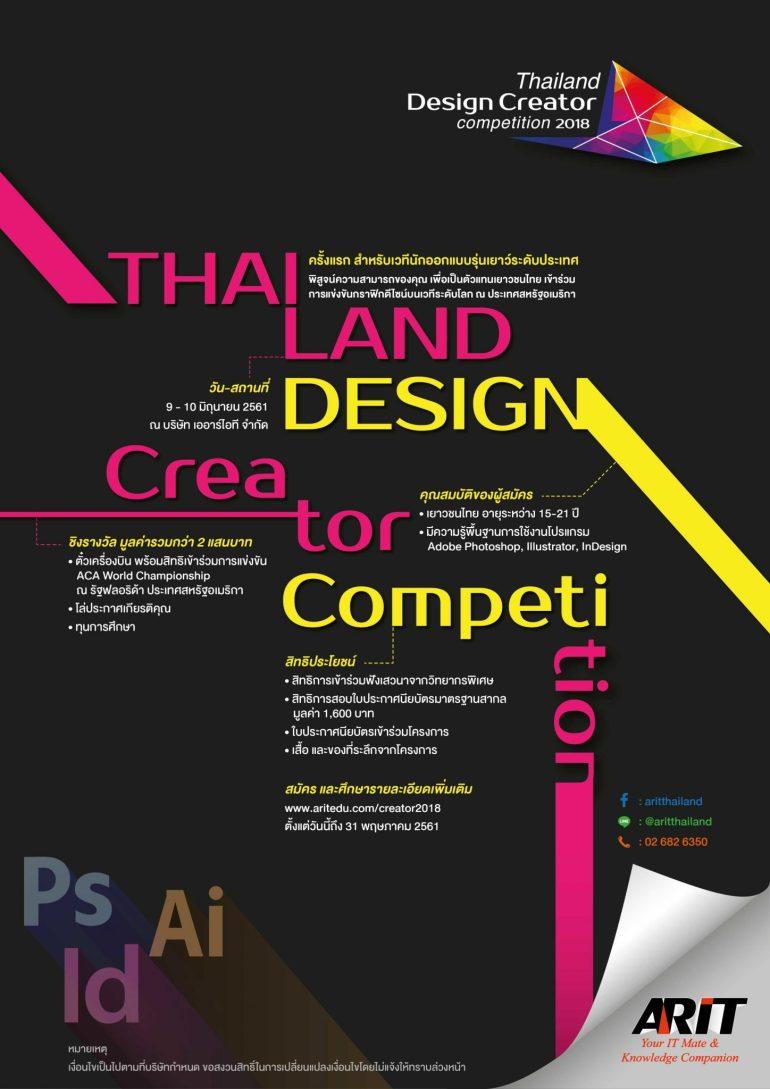 ARIT ขอเชิญเยาวชนเข้าร่วมการแข่งขันทักษะคอมพิวเตอร์ Thailand Design Creator Competition ชิงของรางวัลมูลค่ากว่า 200,000 บาท 13 -