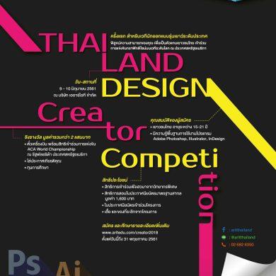 ARIT ขอเชิญเยาวชนเข้าร่วมการแข่งขันทักษะคอมพิวเตอร์ Thailand Design Creator Competition ชิงของรางวัลมูลค่ากว่า 200,000 บาท 14 -