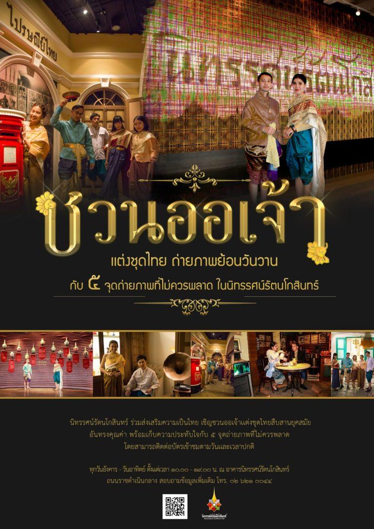 แต่งชุดไทยเที่ยวนิทรรศน์รัตนโกสินทร์ พร้อมถ่ายรูปสุดคลาสสิกย้อนวันวาน 13 -