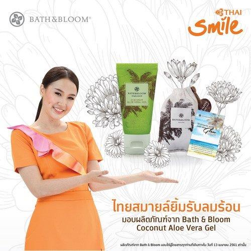 ไทยสมายล์เติมความเป็นไทยในวันมหาสงกรานต์ 13 เมษายนมอบผลิตภัณฑ์ความงามจาก Bath & Bloom 13 -
