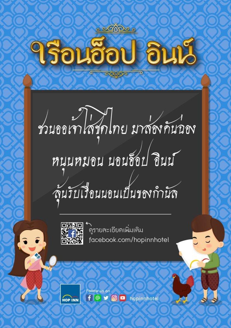 แต่งชุดไทยถ่ายภาพที่โรงแรมฮ็อป อินน์ ลุ้นห้องพักฟรี!! 13 -