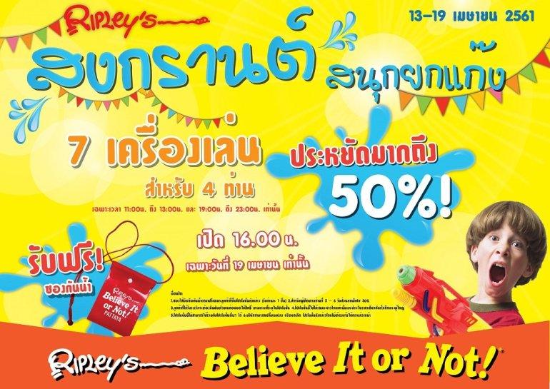 """ริบลีส์ เวิลด์ พัทยา อัดโปรโมชั่นสุดพิเศษต้อนรับเทศกาล """"ปีใหม่ไทย""""สงกรานต์นี้สนุกยกแก๊ง4ท่าน รวม7เครื่องเล่น จ่ายเพียง3,999บาท 13 -"""