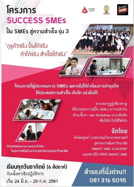 Success SMEs ปั่น SMEs สู่ความสำเร็จ รุ่น 3 13 -