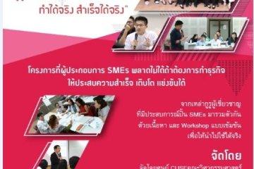 Success SMEs ปั่น SMEs สู่ความสำเร็จ รุ่น 3 6 -