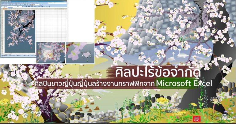 ศิลปะไร้ข้อจำกัด ศิลปินชาวญี่ปุ่นญี่ปุ่นสร้างงานกราฟฟิกจาก Microsoft Excel 13 - art