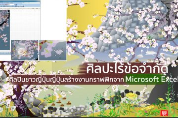 ศิลปะไร้ข้อจำกัด ศิลปินชาวญี่ปุ่นญี่ปุ่นสร้างงานกราฟฟิกจาก Microsoft Excel 7 - art