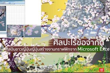 ศิลปะไร้ข้อจำกัด ศิลปินชาวญี่ปุ่นญี่ปุ่นสร้างงานกราฟฟิกจาก Microsoft Excel 13 - graphic artist