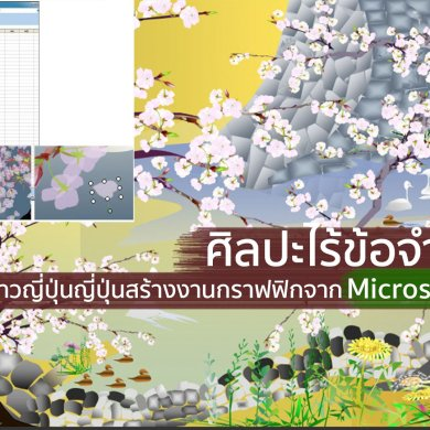 ศิลปะไร้ข้อจำกัด ศิลปินชาวญี่ปุ่นญี่ปุ่นสร้างงานกราฟฟิกจาก Microsoft Excel 19 - art