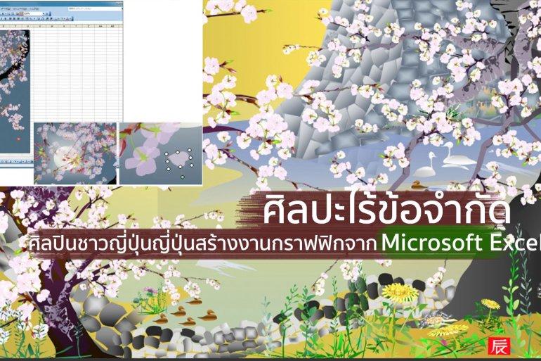 ศิลปะไร้ข้อจำกัด ศิลปินชาวญี่ปุ่นญี่ปุ่นสร้างงานกราฟฟิกจาก Microsoft Excel 19 - DESIGN