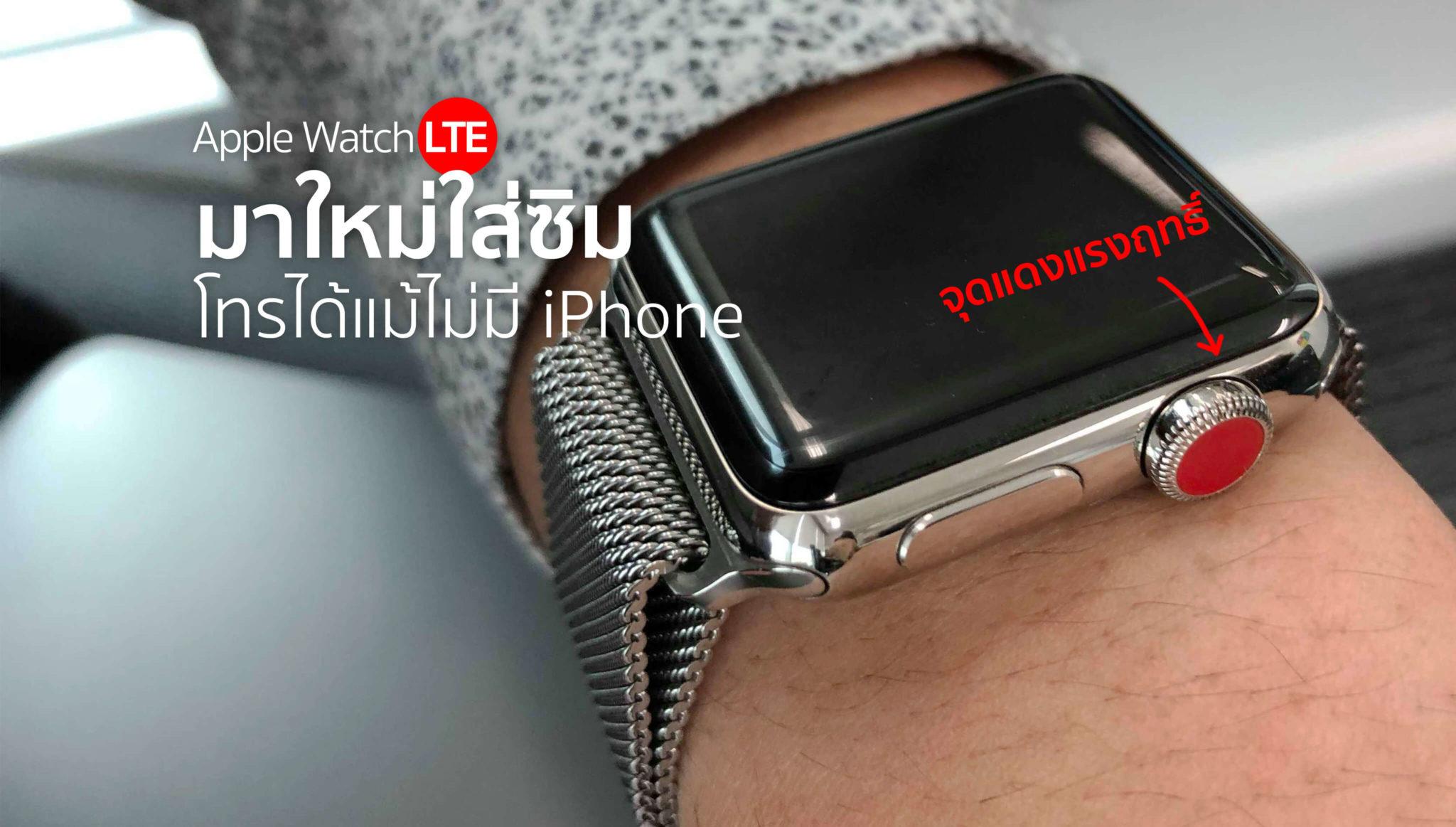 รีวิว Apple Watch LTE นาฬิกาแอปเปิ้ลใหม่ใส่ซิม โทรได้แม้ไร้ iPhone 13 - Smart Home