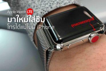 รีวิว Apple Watch LTE นาฬิกาแอปเปิ้ลใหม่ใส่ซิม โทรได้แม้ไร้ iPhone 26 - REVIEW