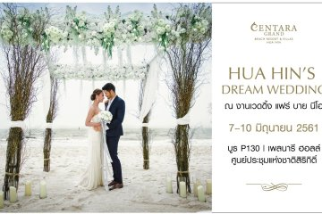 เนรมิตงานแต่งงานริมทะเลหัวหินในฝัน โรงแรมเซ็นทาราแกรนด์บีชรีสอร์ท และ วิลลา หัวหิน 12 -