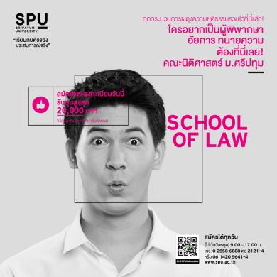 WHY SCHOOL OF LAW SRIPATUM!! ทำไมต้องเลือกเรียน นิติศาสตร์ ม.ศรีปทุม 16 -