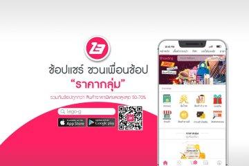 เตรียมพบกับ Application LEGOG แหล่งช้อปปิ้งออนไลน์ แห่งใหม่ของประเทศไทย เอาใจคนชอบซื้อของดีราคาถูก สร้างความแปลกใหม่ด้วยการ รวมกลุ่มกับเพื่อน แล้วมาช้อป 6 -