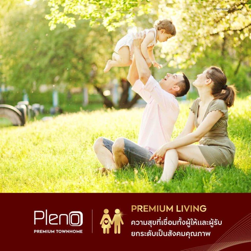 Pleno 5 รับสิทธิพิเศษ! ฉลอง 10 ปี PLENO พรีเมียมทาวน์โฮม 2 ชั้น ครองใจผู้อยู่อาศัย พร้อมเปิดตัวโครงการใหม่ 19 20 พ.ค. นี้