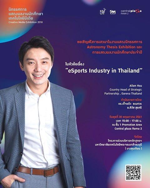 มหาวิทยาลัยเทคโนโลยีพระจอมเกล้าธนบุรีจัดงาน Creative Media Exhibition ครั้งที่ 3 13 -