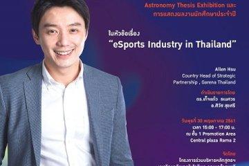 มหาวิทยาลัยเทคโนโลยีพระจอมเกล้าธนบุรีจัดงาน Creative Media Exhibition ครั้งที่ 3