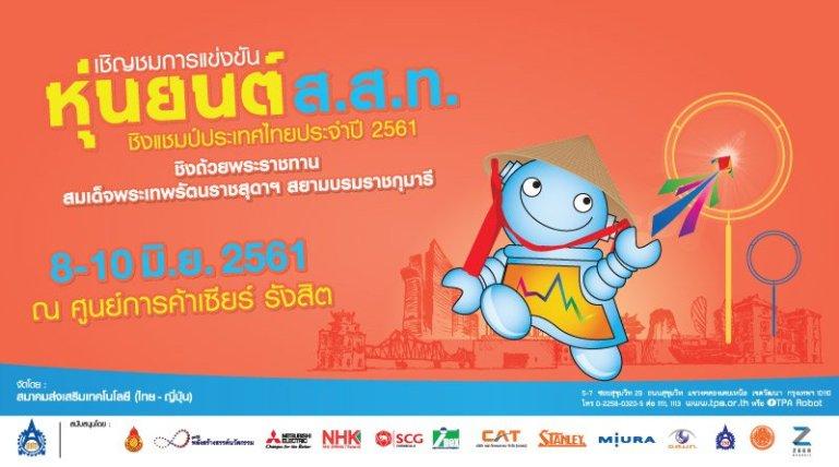 เชิญชมการแข่งขันหุ่นยนต์ ส.ส.ท. ประจำปี 2561 ชิงถ้วยพระราชทานสมเด็จพระเทพรัตนราชสุดาฯ สยามบรมราชกุมารี รอบชิงชนะเลิศ 13 -