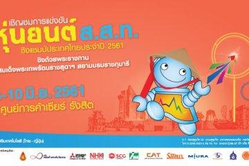 เชิญชมการแข่งขันหุ่นยนต์ ส.ส.ท. ประจำปี 2561 ชิงถ้วยพระราชทานสมเด็จพระเทพรัตนราชสุดาฯ สยามบรมราชกุมารี รอบชิงชนะเลิศ