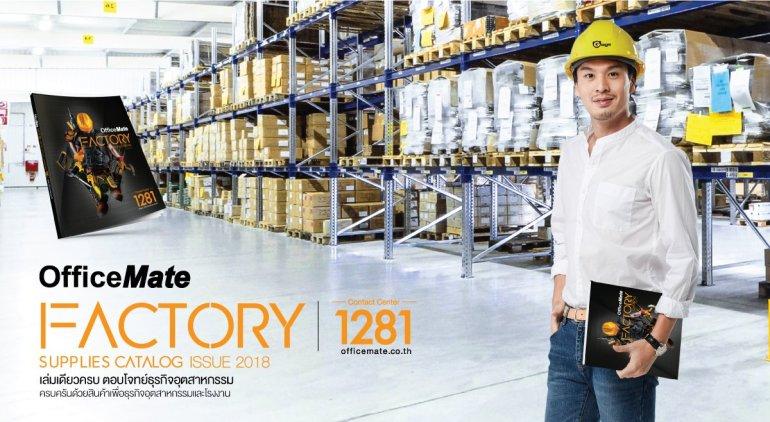 ออฟฟิศเมท บุกตลาดสินค้าโรงงานและอุตสาหกรรม เปิดตัวแคตตาล็อกเล่มใหม่ Factory Supplies ขอรับฟรีได้แล้ววันนี้…โทร 1281 13 -