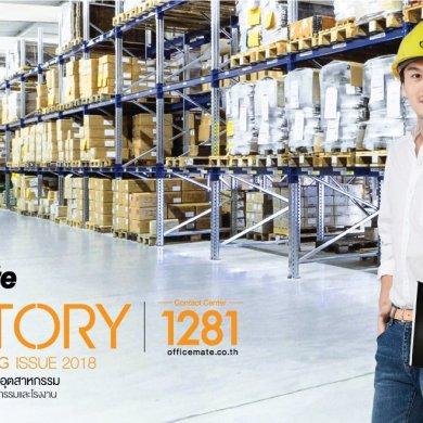 ออฟฟิศเมท บุกตลาดสินค้าโรงงานและอุตสาหกรรม เปิดตัวแคตตาล็อกเล่มใหม่ Factory Supplies ขอรับฟรีได้แล้ววันนี้…โทร 1281 15 -