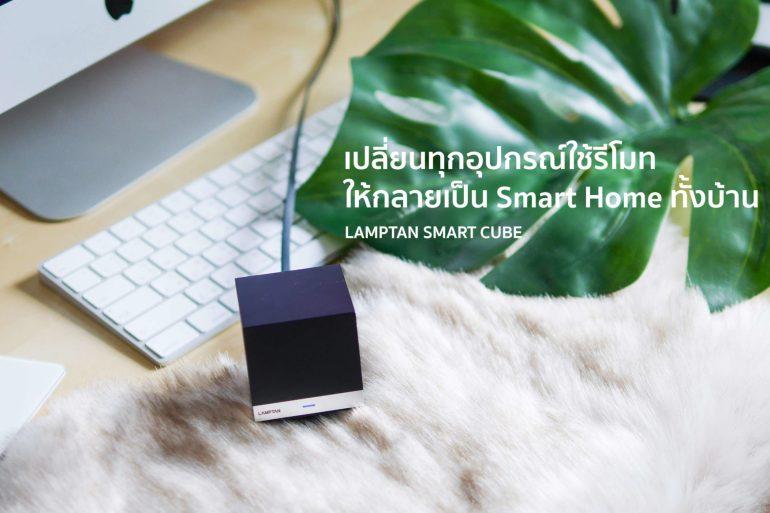 "Lamptan Smart Cube เปลี่ยนทุกอุปกรณ์ในบ้านที่ใช้ ""รีโมท"" ให้คุมผ่าน Mobile App และทำงานอัตโนมัติ 27 - Video"