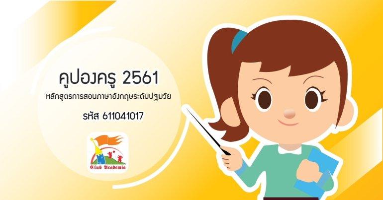 คูปองครู 2561 – หลักสูตรภาษาอังกฤษสำหรับครูปฐมวัย 13 -