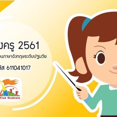 คูปองครู 2561 – หลักสูตรภาษาอังกฤษสำหรับครูปฐมวัย 16 -