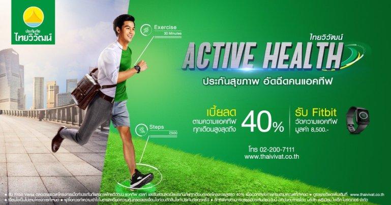 บริษัท ประกันภัยไทยวิวัฒน์ เปิดตัวหนังโฆษณาพร้อมผลิตภัณฑ์ใหม่ 13 -