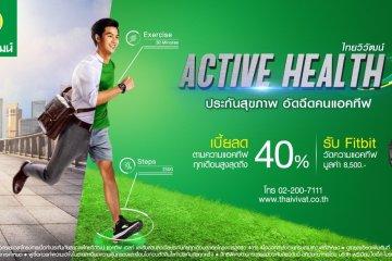 บริษัท ประกันภัยไทยวิวัฒน์ เปิดตัวหนังโฆษณาพร้อมผลิตภัณฑ์ใหม่ 12 -