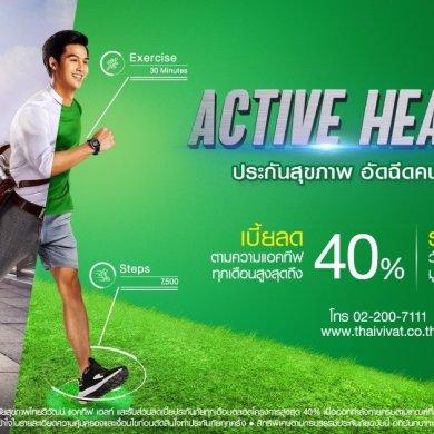 บริษัท ประกันภัยไทยวิวัฒน์ เปิดตัวหนังโฆษณาพร้อมผลิตภัณฑ์ใหม่ 15 -