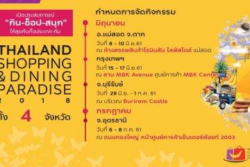 เปิดประสบการณ์ใหม่กับ Thailand Shopping & Dinning Paradise 2018 ที่จะพาไป ช้อป ชิม ชิลล์ ให้สนุกทั้งประเทศ 10 -