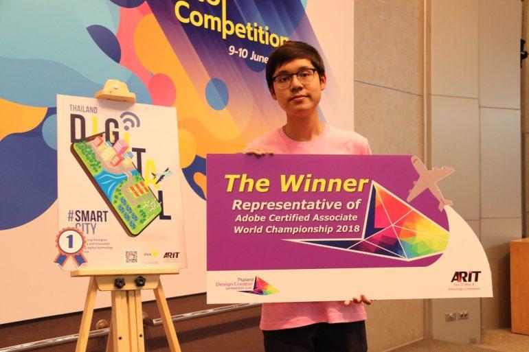 ARIT แสดงความยินดีกับ เยาวชนไทยคว้าแชมป์เวที Thailand Design Creator Competition 2018 13 -