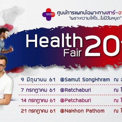 Health Fair 2018 พูดคุยกับแพทย์เฉพาะทางหลากหลายสาขา ที่จะมาไขข้อข้องใจและให้ความรู้ด้านสุขภาพอย่างใกล้ชิด 14 -