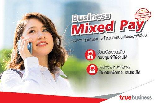 ทรูบิสิเนส ส่ง Business Mixed Pay Premium 13 -