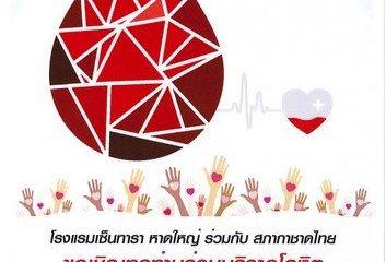 โรงแรมเซ็นทาราหาดใหญ่ โรงแรมเซ็นทารา หาดใหญ่ร่วมกับ สภากาชาดไทย ขอเชิญร่วมบริจาคโลหิต 4 -