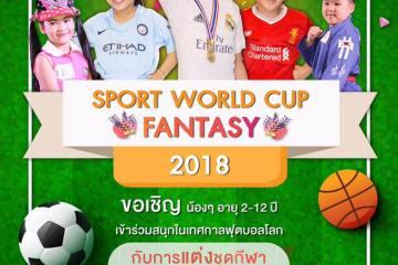 "Sport World Cup Fantacy 2018 การประกวดในธีม ""แฟนตาซีนักกีฬาน้อย"" ณ ศูนย์การค้า ดิ เอ็กเพลส มอลล์ 6 -"