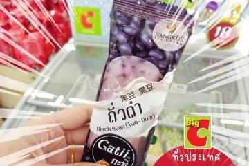 """แบรนด์ """"บางกอกไอศกรีม"""" เริ่มผลิตและกระจายสินค้าไอศกรีมรสชาติไทยแท้ ลง Big C ทุกสาขา ทั่วประเทศแล้ว 6 -"""