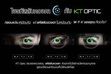 """KT Optic เปิดตัวแคมเปญ """"ไขรหัสลับดวงตา"""" เอาใจลูกค้า วัย 40 ขึ้นไป ที่มี active lifestyle และไม่ต้องการให้การมองเห็นที่ไม่คมชัดมาเป็นอุปสรรคสำหรับกิจกรรมในชีวิตประจำวัน"""