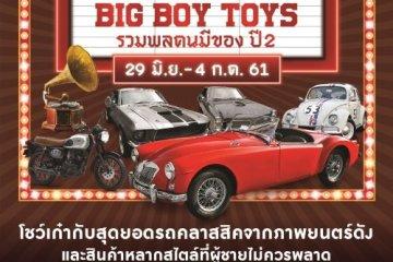"""เดอะมอลล์ โคราช เอาใจคุณผู้ชาย จัดงาน """"The Mall Korat Big Boy Toys"""" รวมพลคนมีของ ปี 2 4 -"""