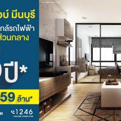 The Cube Plus Minburi คอนโดใหม่โปรฯ ฟรีค่าส่วนกลาง 5 ปี เริ่ม 1.59 ล้าน 14 -