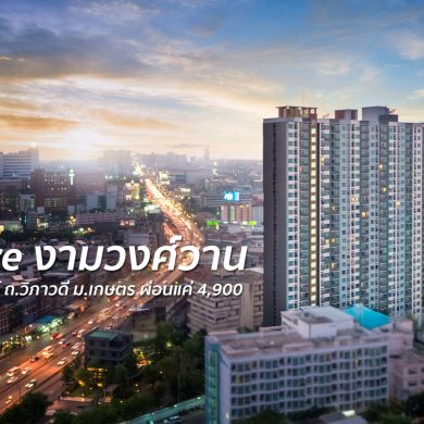 พรีวิว Aspire งามวงศ์วาน คอนโดคุณภาพทำเลดี ใกล้ The Mall ถ.วิภาวดี และ ม.เกษตร 173 - AP (Thailand) - เอพี (ไทยแลนด์)